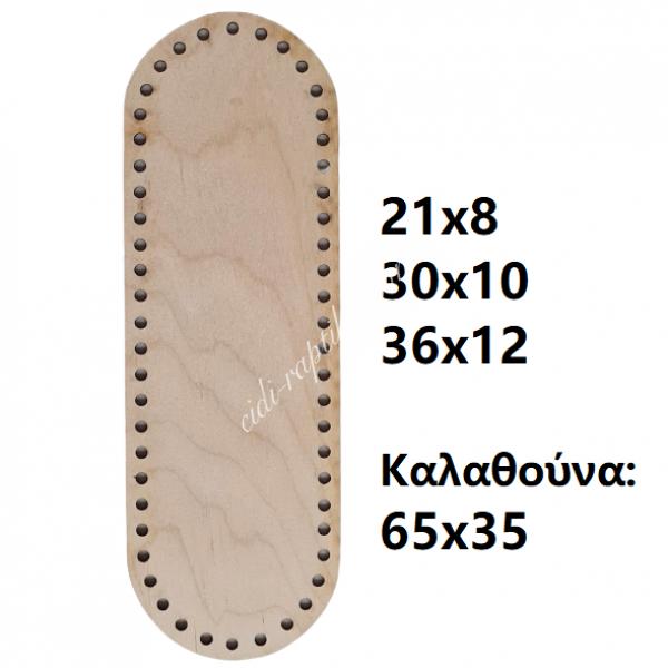 Ξύλινος Πάτος για Καλαθούνα 65Χ35εκ
